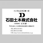 石田土木株式会社