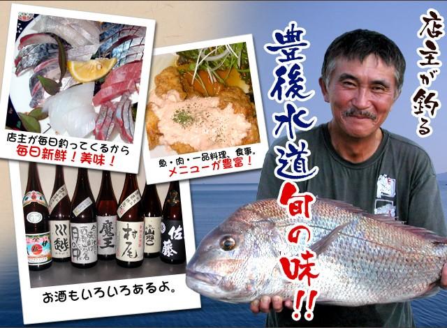 漁師の居酒屋 茶比伊